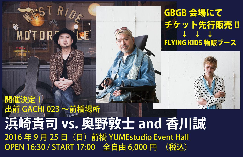 gbgb_ticket